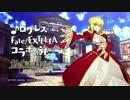 ネロのうた(Fate/EXTELLAコラボのうた篇)ログレスコラボ【最高画質】