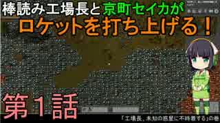 棒読み工場長と京町セイカがロケットを打ち上げる! 第1話【Factorio実況】