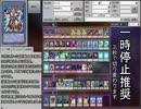 【遊戯王ADS】天地開闢!超戦士カオス・ソルジャー【新規採用型】