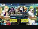 【Fate/goバビロニアピックアップ召喚 1万円課金(30連)【FGO】