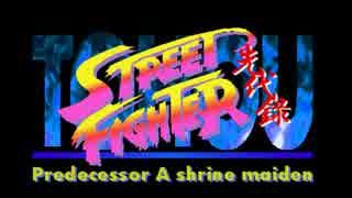 【東方MMD】東方StreetFighter先代録OP【再現MMD】