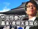 竹田恒泰の孝明天皇論6 ~桜田門に雪は降るか?~(3/4)|竹田恒泰チャンネル特番