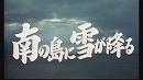 【特別公開】映画「南の島に雪が降る」[桜H26/12/8]