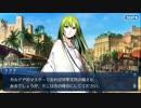 Fate/Grand Orderを実況プレイ バビロニア編part4