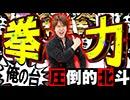 #45 スロさんぽ~プロテイン王子のリアル拳力 第45歩~レビン(パチスロ北斗の拳 修...