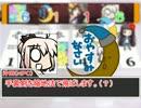 【シノビガミリプレイ】三千世界:part5【ゆっくりTRPG】