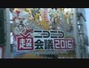 ニコニコ超会議2016振返り映像特番!