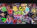 【12視点同時】混ぜるな危険マリオカート8【3GP目】