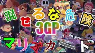 【12視点同時】混ぜるな危険マリオカート8【3GP目】 thumbnail