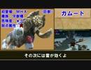 【MHX】ゆっくりモンハン図鑑X12【ゆっくり解説実況】