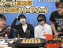 ゲーム実況者タコ焼きパーティ!【1/3】