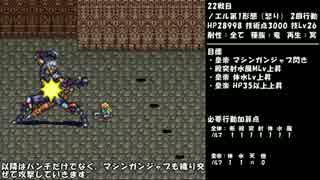 【ロマサガ2】最少戦闘回数クリアに挑戦 part15