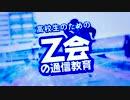 【勉強シロイド誕生祭2016】冷やしZ会【OTOMAD's 6】