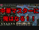 【Hoi4】中国マスターを決めてみたpart3【5人実況】