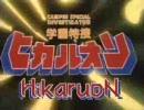 アニメだいすき! 学園特捜ヒカルオン HIKARUON 1/3 thumbnail