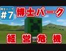 【Planet Coaster 】ようこそ! 博士パークへ! #7【ゆっくり実況】