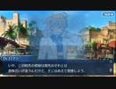 Fate/Grand Orderを実況プレイ バビロニア編part5