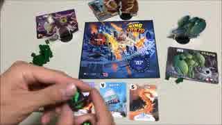 フクハナのひとりボードゲーム紹介 No.114『キング・オブ・トーキョー』