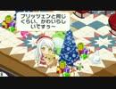 【イブさん可愛い】クリスマスをテーマにしたルームアイテム第2弾