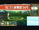 【ポケモンSM】ぬしポケだけでシングルレートACT1【逆襲のラッタ】