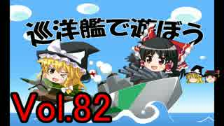 【WoWs】巡洋艦で遊ぼう vol.82 【ゆっくり実況】