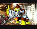 ウ ン チ ー ハ ー ド ス タ イ ル って知ってる!?.remix thumbnail
