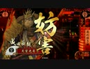【戦国大戦】 決めるぞ!下剋上 #1793 vs火神武蔵