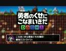 『勇者のくせにこなまいきだDASH!』プロモーションムービー thumbnail