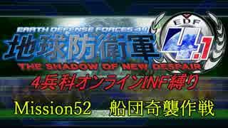【地球防衛軍4.1】赤紙来たからオン4人INF縛り!M52