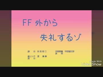 FF外から失礼するゾ~(オラ) by 味覚のおかしいキチガイ 例の ...