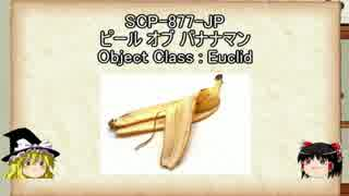 SCP-JPをぼちぼち紹介 part3