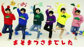 【ゆる松】はなまるぴっぴはよいこだけ♡踊ってみた【コスプレ】