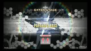 【元DP九段の日常】PAPAYAPA BASS(DPA)【Vol.091】