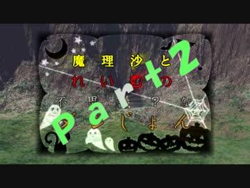 【東方アニメ】 魔理沙と霊夢の不思議?なダンじょんPart2 【短編動画】