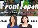 【Front Japan 桜】バンクーバー日本人女性殺害事件の謎 / 商品化する教育現場[桜H28/12/9]