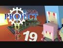 【Minecraft】葵とアカネのProject Ozone 19 (終)