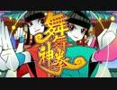 【maimai公式】いっしそう電☆舞舞神拳!