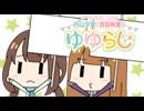 【第26回】RADIOアニメロミックス 内山夕実と吉田有里のゆゆらじ