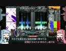 【beatmaniaIIDX】歌う琴葉姉妹とIIDXDP #2