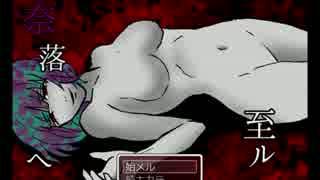 【実況】狂愛すぎる姉【奈落ヘト至ルユメ