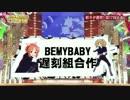 【勝手に前夜祭】BEMYBABY遅刻組合作