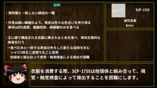 【biimシステム】TNP良くSCPを紹介・解説