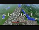 【minecraft1.0】 懐かしのマインクラフト Part5 【ゆっくり実況】