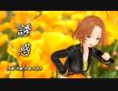 【黄咲愛里】誘惑【みゆきの部屋☆カバー曲】