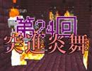 【実況】「2人で」フリーエンジョイマインクラフト part24【Minecraft】