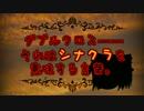 【ゆっくりTRPG】ダブルクロス、それはシナクラを意味する言葉 ・0前編