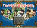 アクション松RPG『おそ松の魔王討伐伝』part5
