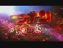 【HD】劇場版名探偵コナン から紅の恋歌 特報映像