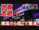 【韓国カジノの崩壊】 日本のカジノ法案成立!韓国から外資が全力逃避!