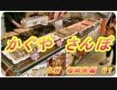 かぐやさんぽ「九州福岡編01」試し動画投稿2回目【かぐや】